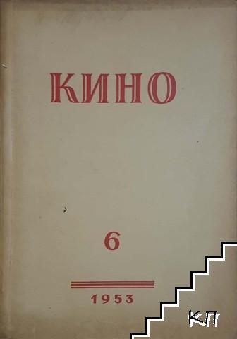 Кино. Бр. 6 / 1953