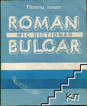 Mic dicţionar Român-Bulgar / Румънско-български речник