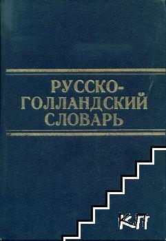 Русско-голландский словарь