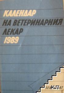 Календар на ветеринарния лекар 1989