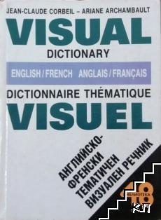 Visual Dictionary English-French / Dictionnaire thematique visuel anglais-français / Английско-френски тематичен визуален речник