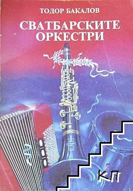 Майстори на народната музика. Том 2: Сватбарските оркестри