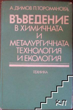 Въведение в химичната и металургичната технология и екология