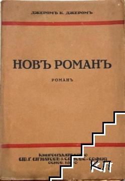 Новъ романъ