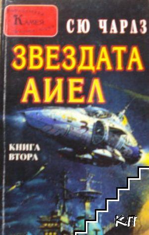 Звездата Аиел. Книга 2