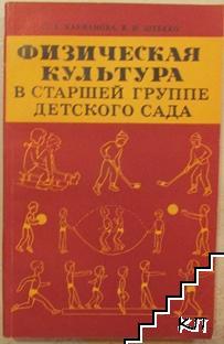 Физическая культура в старшей группе детского сада