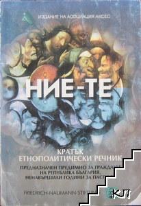 Ние-те. Кратък етнополитически речник