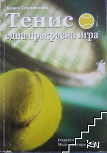 Тенис - една прекрасна игра