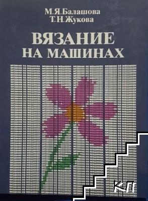 Вязание на машинах