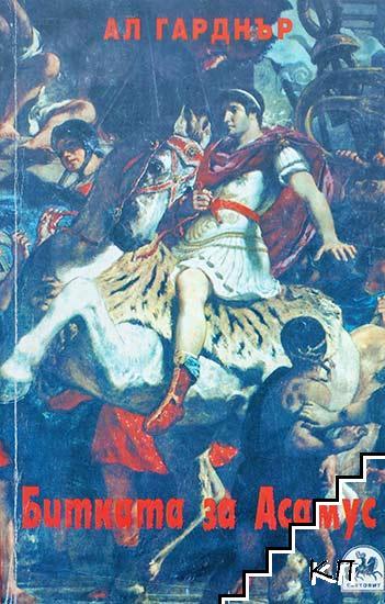 Битката за Асамус