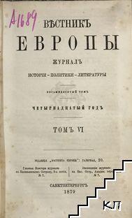 Европы. Бр. 6 / 1879