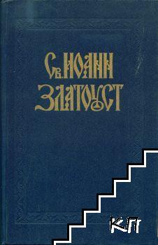 Полное собрание творений Св. Иоанна Златоуста в двенадцати томах. Том 4. Книга 2