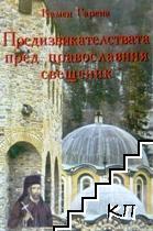 Предизвикателствата пред Православния свещеник