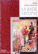 Да влезе авторът