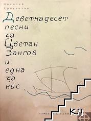 Деветнадесет песни за Цветан Зангов и една за нас