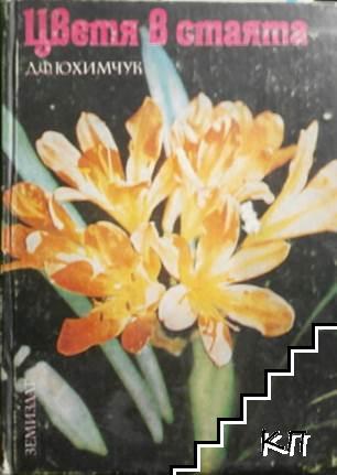Цветята в стаята