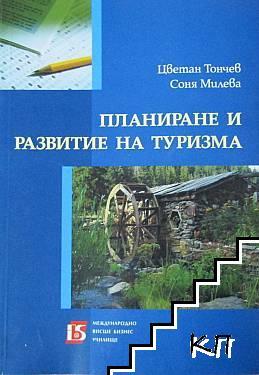 Планиране и развитие на туризма