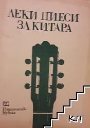 Леки пиеси за китара