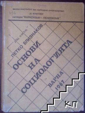Основи на социологията