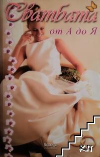 Сватбата от А до Я