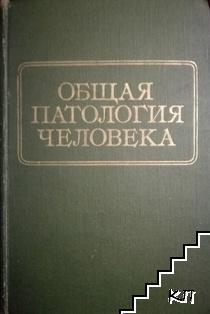 Общая патология человека
