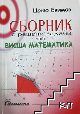 Сборник подробно решени задачи по висша математика