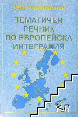 Тематичен речник по европейска интеграция
