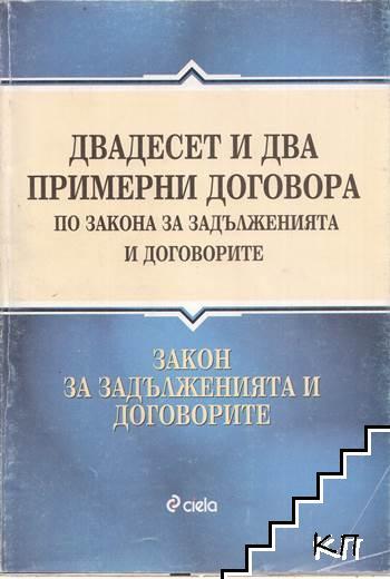 Двадесет и два примерни договора по закона за задълженията и договорите. Закон за задълженията и договорите