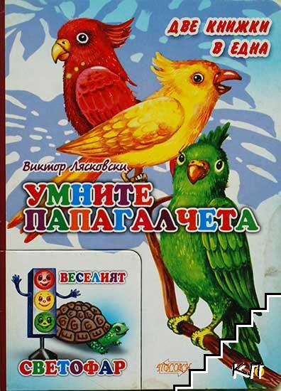 Умните папагалчета. Веселият светофар