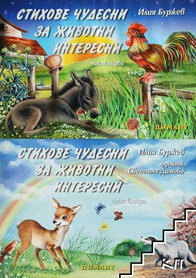 Стихове чудесни за животни интересни. Част 1-2