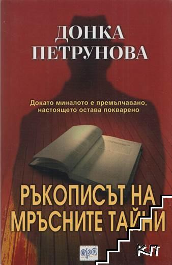 Ръкописът на мръсните тайни