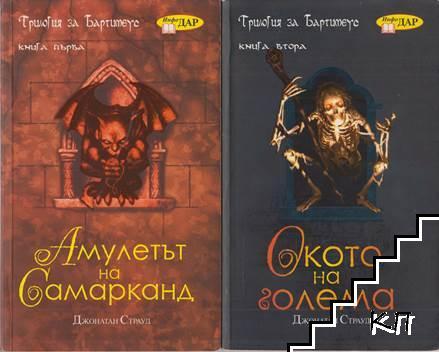 Трилогия за Бартимеус. Книга 1-2