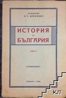 История на България. Том 1
