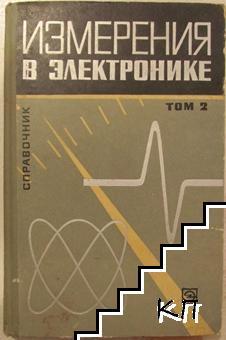 Измерения в электронике. Справочник. Том 2