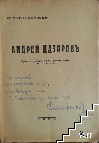 Андрей Назаровъ