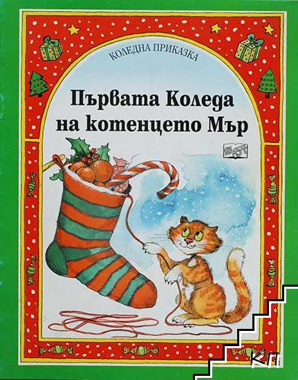 Първата Коледа на котенцето Мър