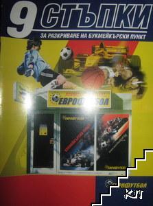 9 стъпки за разкриване на букмейкърски пункт - Еврофутбол