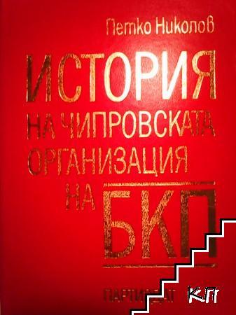 История на Чипровската организация на БКП