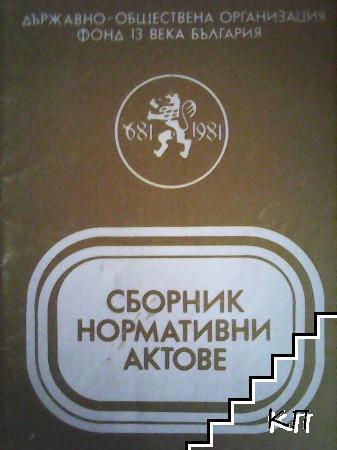Сборник нормативни актове
