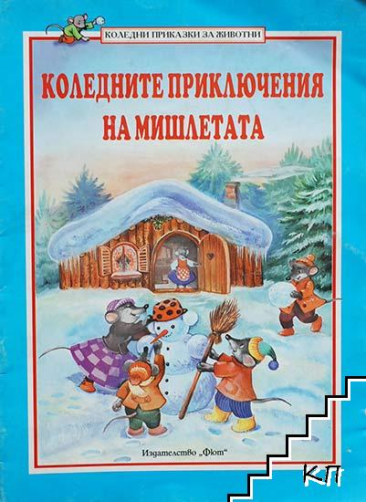Коледните приключения на мишлетата