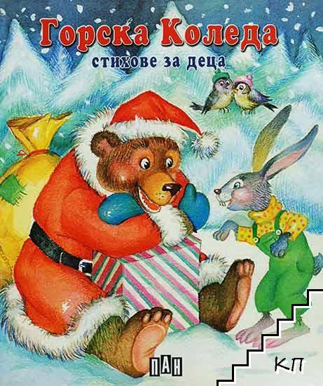 Горска Коледа