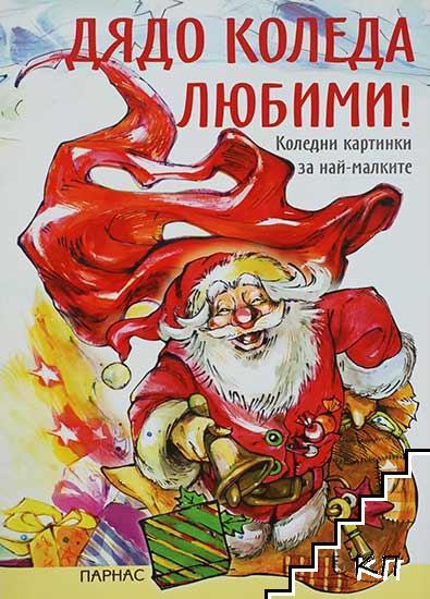 Дядо Коледа любими!