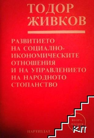 Развитието на социално-икономическите отношения и на управлението на народното стопанство