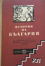 История на България за 10.-11. клас