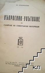 Въпросник-упътване за събиране на етнографски материали