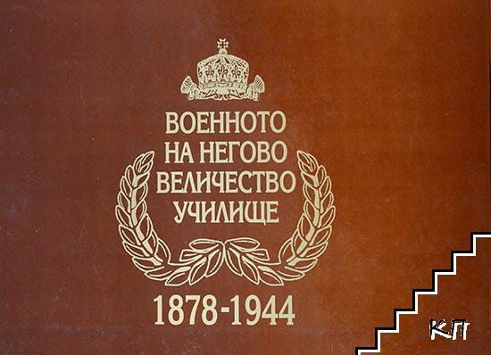 Военното на Негово Величество училище 1878-1944