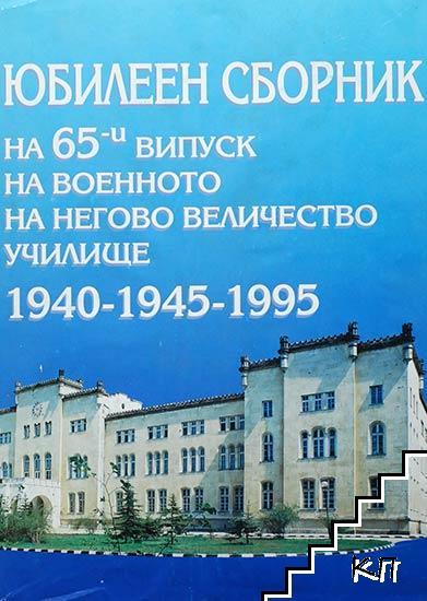 Юбилеен сборник на 65-и боен Дравски випуск на Военното на Негово Величество училище по случай 50 години от производството в първи офицерски чин и 55 години от постъпването му в училището 1940-1945-1995