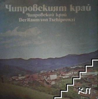 Чипровският край