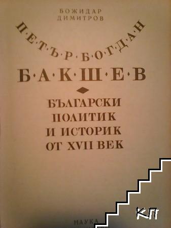 Петър Богдан Бакшев - български политик и историк от XVII век (Допълнителна снимка 1)
