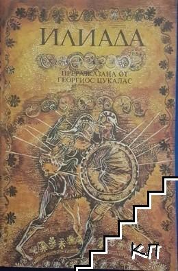 Илиада. Преразказана от Георгиос Цукалас